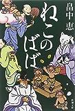 ねこのばば しゃばけシリーズ3 (新潮文庫)