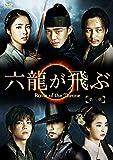 六龍が飛ぶ(ノーカット版) DVD-BOX 第三章
