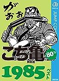 こち亀80's 1985ベスト (ジャンプコミックスDIGITAL)