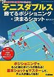 テニスダブルス 勝てるポジショニング・決まるショット (学研スポーツブックス)