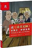 读《读者文摘》学英文:妙语连珠(英汉对照)