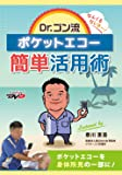 Dr.ゴン流ポケットエコー簡単活用術/ケアネットDVD
