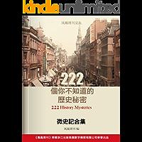 微史记合集:222个你不知道的历史秘密 (香港凤凰周刊文丛系列)
