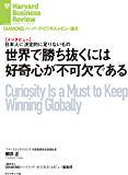 世界で勝ち抜くには好奇心が不可欠である(インタビュー) DIAMOND ハーバード・ビジネス・レビュー論文