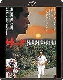 サード ≪HDニューマスター版≫ [Blu-ray]