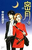 密月(1) (BE・LOVEコミックス)