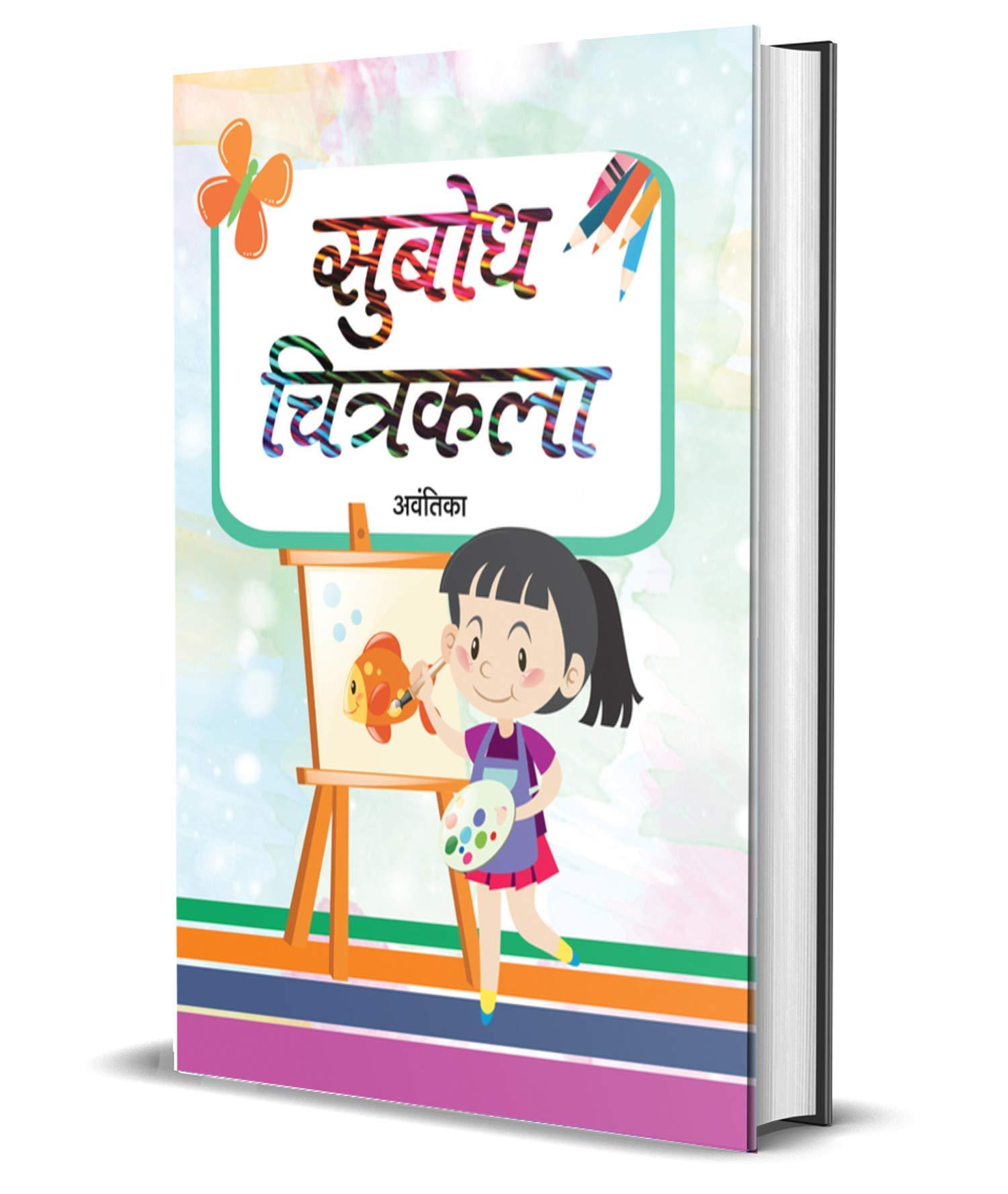 Buy Subodh Chitrakala Hindi Book Online At Low Prices In India Subodh Chitrakala Hindi Reviews Ratings Amazon In