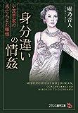 身分違いの情姦: 小笠原家の未亡人とお嬢様 (フランス書院文庫)