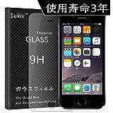 Sukix ガラスフィルム iPhone 5/5S/5C/SE 対応
