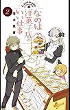 なのは洋菓子店のいい仕事(2) (少年サンデーコミックス)