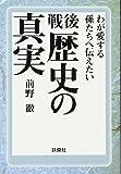 戦後 歴史の真実 (扶桑社文庫)