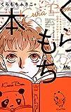 くらもち本 ~くらもちふさこ公式アンソロジーコミック~ (マーガレットコミックス)