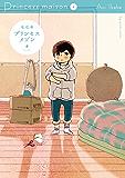 プリンセスメゾン(4) (ビッグコミックス)