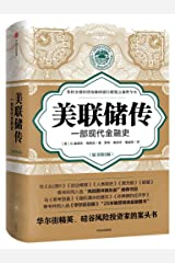 The Creature from Jekyll Island: A Second Look at the Federal Reserve (Chinese Edition) Hardcover