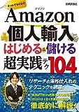 Amazon個人輸入 はじめる&儲ける 超実践テク 104