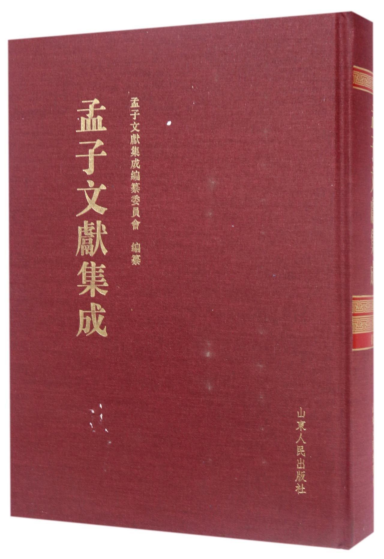 Download 孟子文献集成(30)(精) ebook