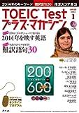 TOEIC Test(トーイック・テスト)プラス・マガジン 2015年01月号