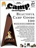キャンプ・グッズ・マガジン Vol.10 (ATMムック)
