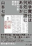 戦争責任は何処に誰にあるか ―昭和天皇・憲法・軍部
