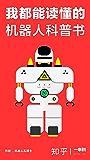 我都能读懂的机器人科普书(知乎 机器人孔博士 作品) (知乎「一小时」系列)