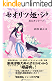 セオリツ姫・シ♭ ― 姫のオクターブ
