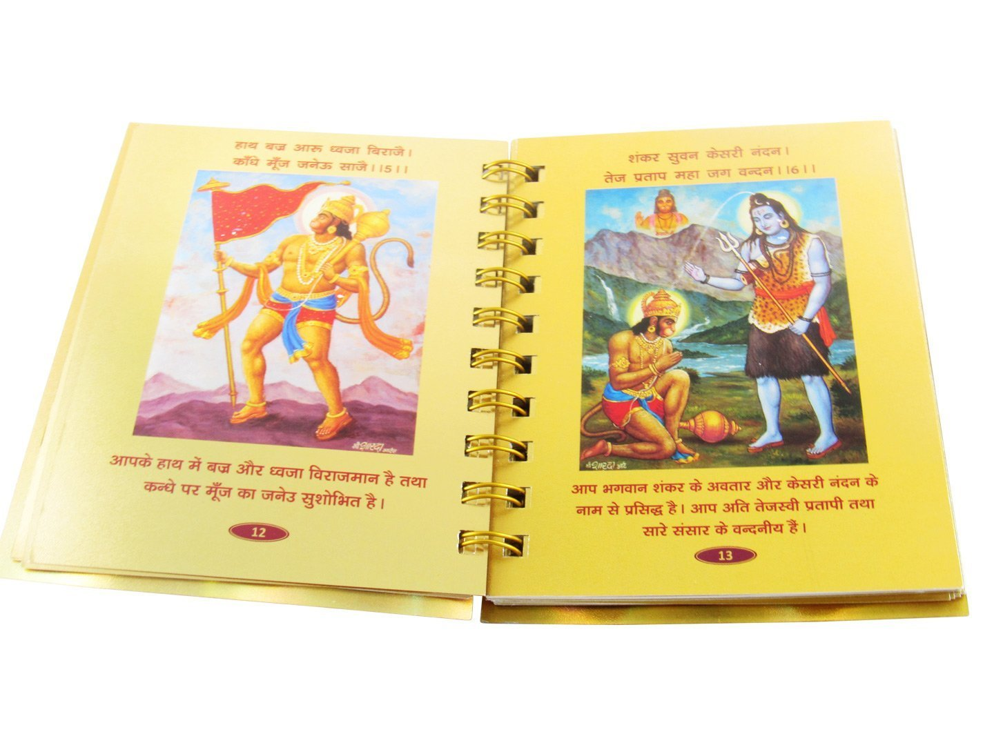 Nobility 24K Gold Plated Hanuman Chalisa Book by Nobility (Image #4)