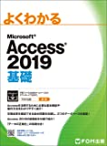 Access 2019 基礎 (よくわかる)