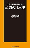 日本と世界がわかる最強の日本史 (扶桑社BOOKS新書)