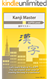 Kanji Master JLPT5 Level (Japanese Edition)