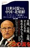 日米同盟vs.中国・北朝鮮 (文春新書)