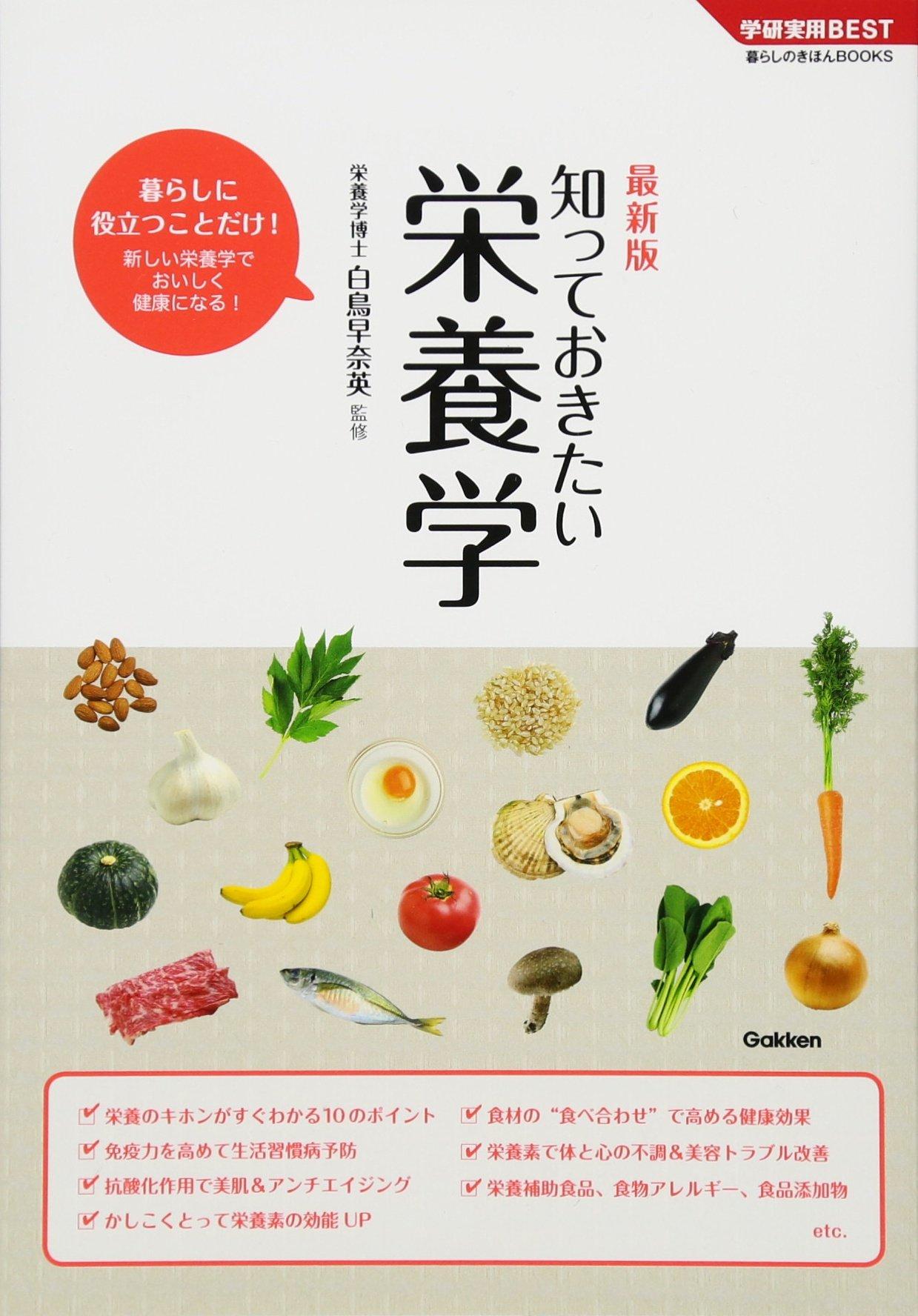 最新版 知っておきたい栄養学 (...