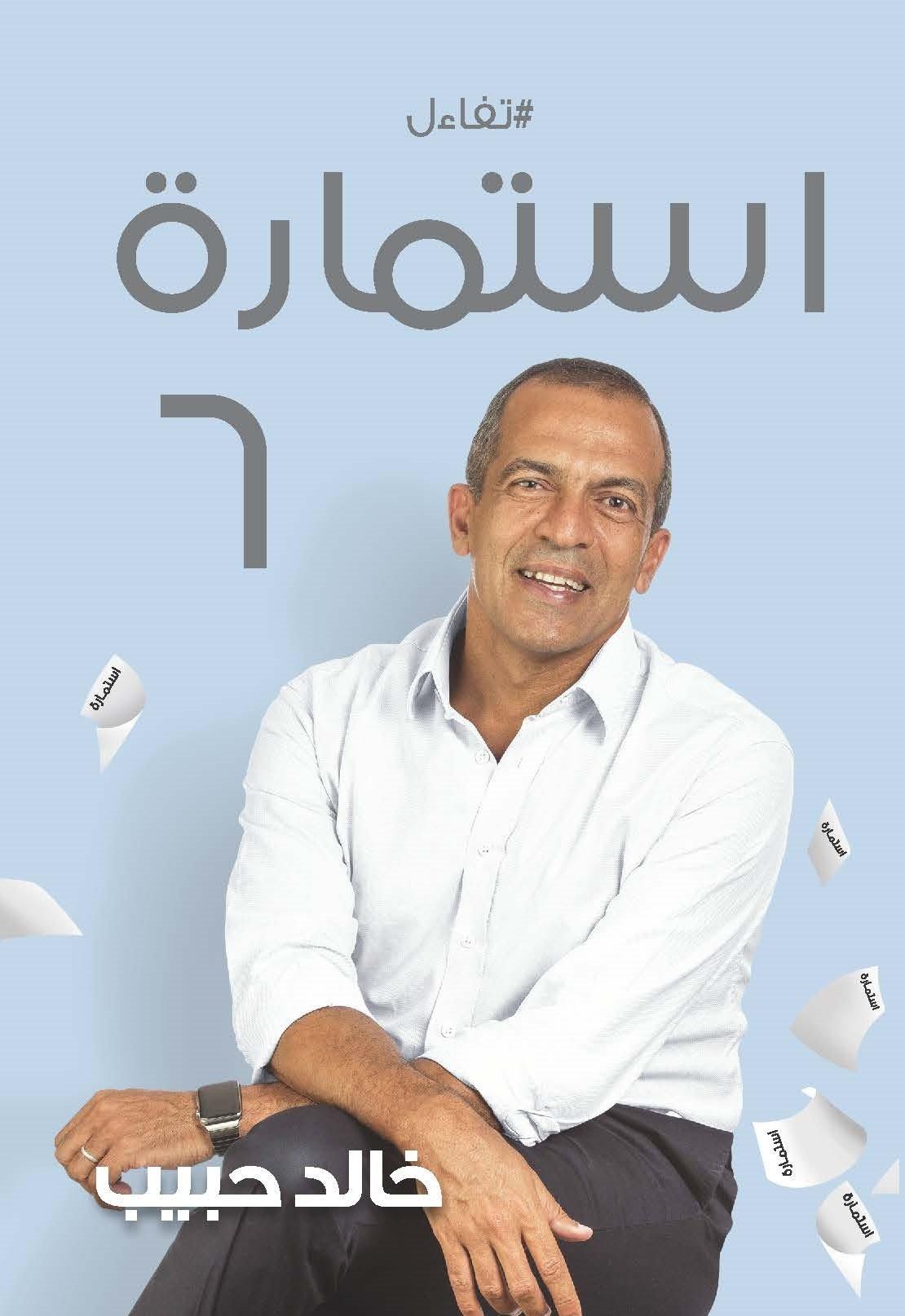 إستمارة 6 (Arabic Edition) (Hindi Edition) ebook