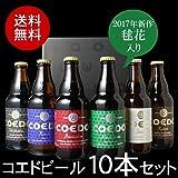 COEDOビール(コエドビール) 瓶333ml 10本セット