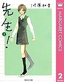 先生! 2 (マーガレットコミックスDIGITAL)