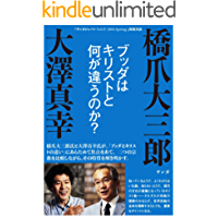 buddahakirisutokyoutonanigakigaunoka (Japanese Edition)