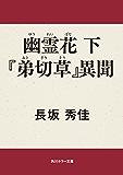幽霊花 下 『弟切草』異聞 (角川ホラー文庫)