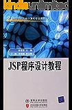 JSP应用教程