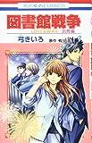 図書館戦争 LOVE&WAR 別冊編 7 (花とゆめCOMICS)