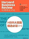 HBR大思路精选必读(一)(《哈佛商业评论》增刊)