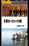 中世ヨーロッパの城: 湖に浮かぶ中世の古城 シヨン城