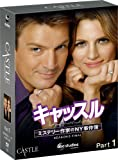 キャッスル/ミステリー作家のNY事件簿 シーズン8<ファイナル> コレクターズ BOX Part1 [DVD]