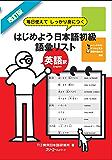 改訂版 毎日使えてしっかり身につく はじめよう日本語初級語彙リスト英語訳 English〈デジタル版〉
