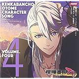 喧嘩番長 乙女 キャラクターソングCD Vol.4「UNFAKE」