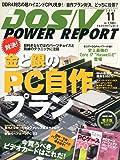 DOS/V POWER REPORT 2014年11月号