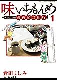 味いちもんめ 食べて・描く! 漫画家食紀行(1) (ビッグコミックス)
