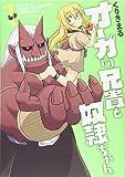 オーガの兄貴と奴隷ちゃん(1) (モーニング KC)