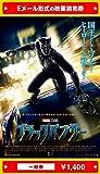『ブラックパンサー』映画前売券(一般券)(ムビチケEメール送付タイプ)