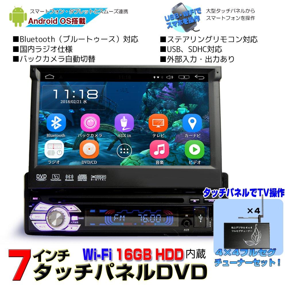車載 1din カーナビ 地デジフルセグチューナーセット 1DIN 7インチDVDプレーヤー タッチパネル Android ラジオ SD Bluetooth 16GB スマートフォン iPhone WiFi 無線接続 アンドロイド[D364]ナビ インダッシュ モニター 地上デジタルフルセグテレビー B07D8MYVJ5