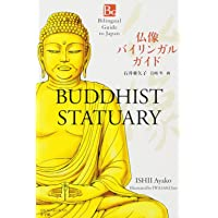 Buddhist Statuary (Bilingual Guide to Japan)
