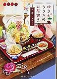 ゆきうさぎのお品書き 祝い膳には天ぷらを (集英社オレンジ文庫)